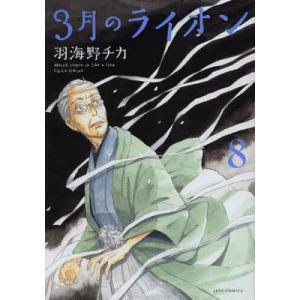 著:羽海野チカ 出版社:白泉社 発行年月:2012年12月 シリーズ名等:JETS COMICS 4...