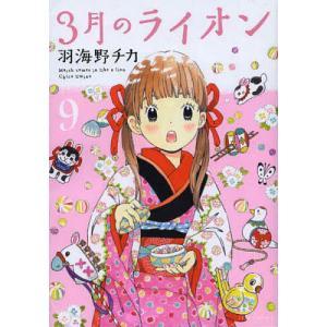 著:羽海野チカ 出版社:白泉社 発行年月:2013年09月 シリーズ名等:JETS COMICS 0...