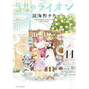 限定版 3月のライオン 11/羽海野チカ