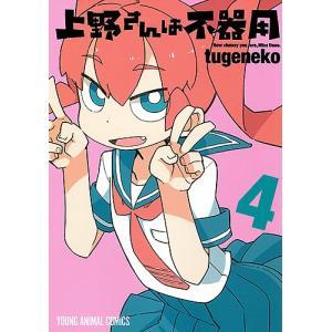 著:tugeneko 出版社:白泉社 発行年月:2018年05月 シリーズ名等:YOUNG ANIM...