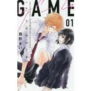 〔予約〕GAME-inハイスクール- 1 / 西形まい bookfan