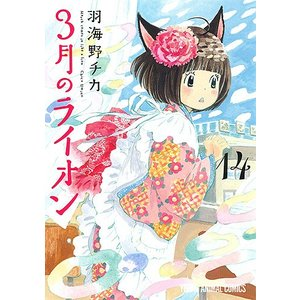 3月のライオン March comes in like a lion 14 / 羽海野チカ|bookfan