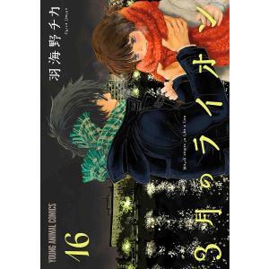 3月のライオン March comes in like a lion 16 / 羽海野チカ|bookfan
