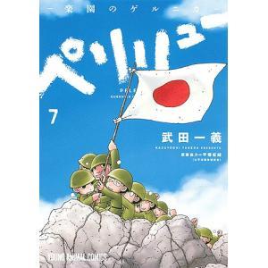 ペリリュー-楽園のゲルニカ- 7 / 武田一義 / 平塚柾緒