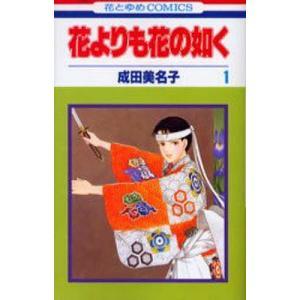 花よりも花の如く 1/成田美名子の商品画像|ナビ