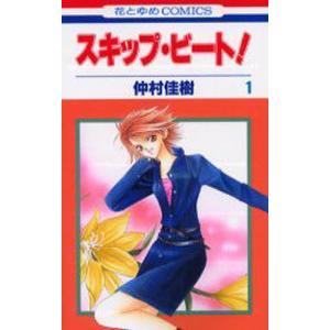 スキップ・ビート! 1 / 仲村佳樹|bookfan