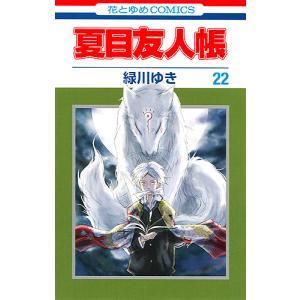 夏目友人帳 22/緑川ゆき