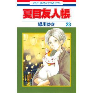 夏目友人帳 23 / 緑川ゆき|bookfan