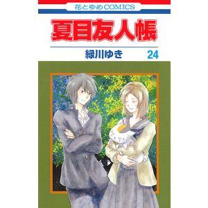 〔予約〕夏目友人帳 24 / 緑川ゆき|bookfan