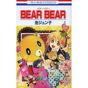 BEAR BEAR 1 / 池ジュン子