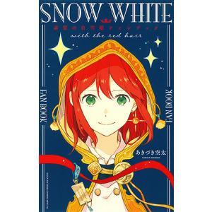 赤髪の白雪姫ファンブック / あきづき空太|bookfan