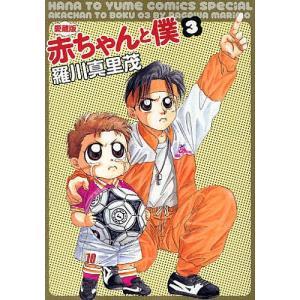 赤ちゃんと僕 3 愛蔵版 / 羅川真里茂