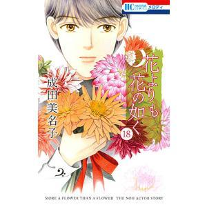 花よりも花の如く 18 / 成田美名子|bookfan