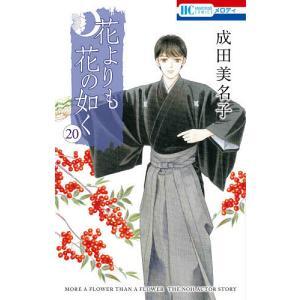 〔予約〕花よりも花の如く 20 / 成田美名子 bookfan