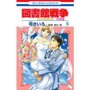 図書館戦争 LOVE & WAR 別冊編5/弓きいろ/有川浩