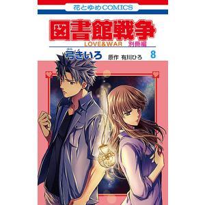 図書館戦争 LOVE & WAR 別冊編8 / 弓きいろ / 有川ひろ|bookfan