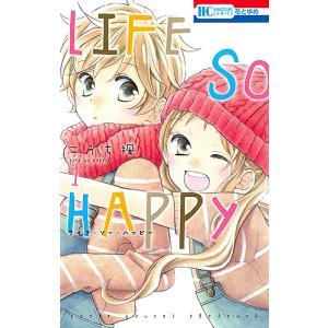 LIFE SO HAPPY 1 / こうち楓|bookfan