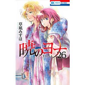 暁のヨナ 26/草凪みずほ