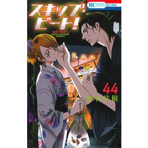 スキップ・ビート! 44 / 仲村佳樹|bookfan