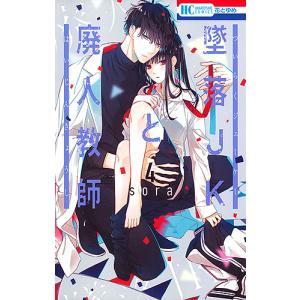 著:sora 出版社:白泉社 発行年月日:2019年04月19日 シリーズ名等:花とゆめコミックス ...