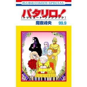 パタリロ!99.9 トリビュート・ファンブック / 魔夜峰央