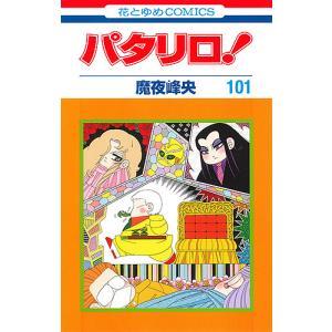 パタリロ! 101 / 魔夜峰央|bookfan