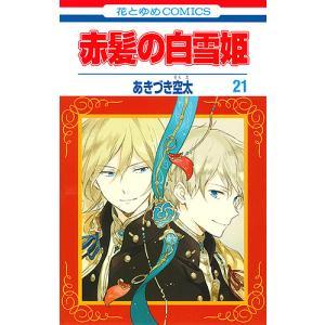 赤髪の白雪姫 21 / あきづき空太|bookfan
