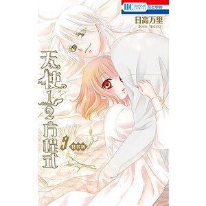 〔予約〕特装版 天使1/2方程式 9 / 日高万里|bookfan