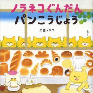 ノラネコぐんだんパンこうじょう / 工藤ノリコ|bookfan