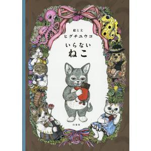 いらないねこ / ヒグチユウコ|bookfan