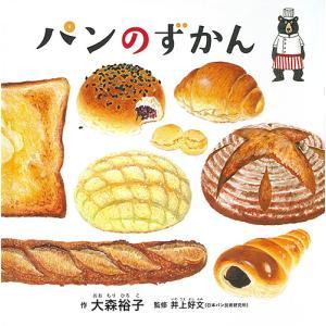 パンのずかん / 大森裕子 / 井上好文