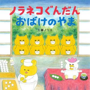 ノラネコぐんだんおばけのやま/工藤ノリコ/子供/絵本|bookfan