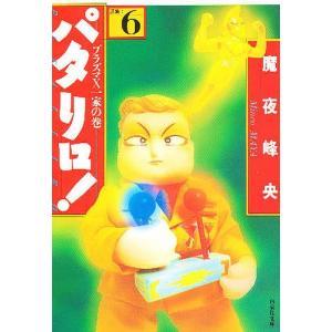 パタリロ! 選集 6 / 魔夜峰央