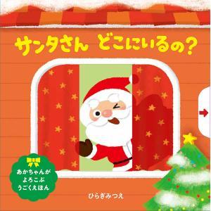 サンタさんどこにいるの? / ひらぎみつえ / 子供 / 絵本