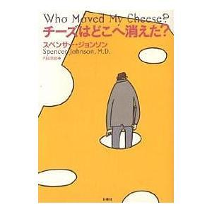 チーズはどこへ消えた? / スペンサー・ジョンソン / 門田美鈴
