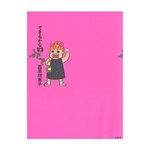 できるかなV3 / 西原理恵子 bookfan