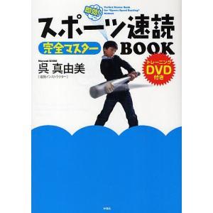 スポーツ速読完全マスターBOOK 即効!/呉真由美 bookfan