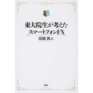 東大院生が考えたスマートフォンFX / 田畑昇人 bookfan