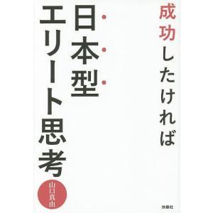 成功したければ日本型エリート思考 / 山口真由|bookfan