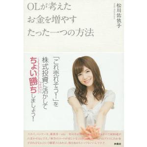 OLが考えたお金を増やすたった一つの方法 / 松川佑依子|bookfan