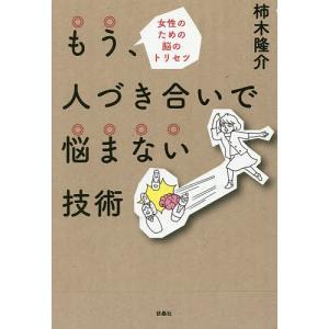 著:柿木隆介 出版社:扶桑社 発行年月:2016年10月