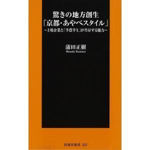 著:蒲田正樹 出版社:扶桑社 発行年月:2016年11月 シリーズ名等:扶桑社新書 223