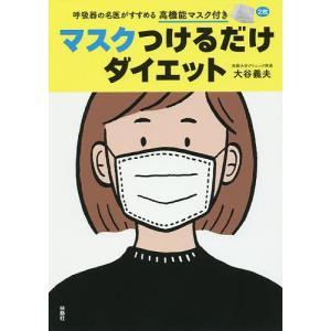 マスクつけるだけダイエット 呼吸器の名医がすすめる高機能マスク付き/大谷義夫