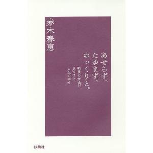 著:赤木春恵 出版社:扶桑社 発行年月:2017年03月