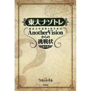 著:東京大学謎解き制作集団AnotherVision 出版社:扶桑社 発行年月:2017年05月