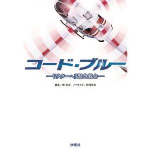 コード・ブルー ドクターヘリ緊急救命 / 林宏司 / 沢村光彦