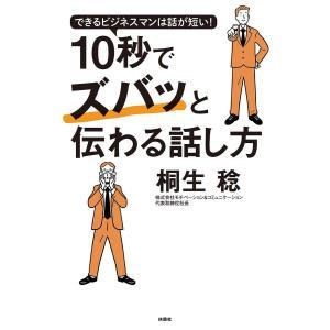 著:桐生稔 出版社:扶桑社 発行年月:2017年09月 キーワード:ビジネス書