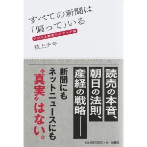著:荻上チキ 出版社:扶桑社 発行年月:2017年12月