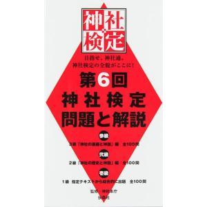 神社検定問題と解説 第6回3級2級1級/神社本庁の商品画像
