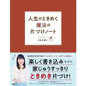 著:近藤麻理恵 出版社:扶桑社 発行年月:2018年03月